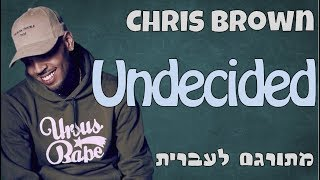 Undecided | Chris Brown 🎵 מתורגם לעברית