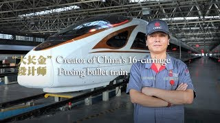 Creator of China's 16 carriage Fuxing bullet train