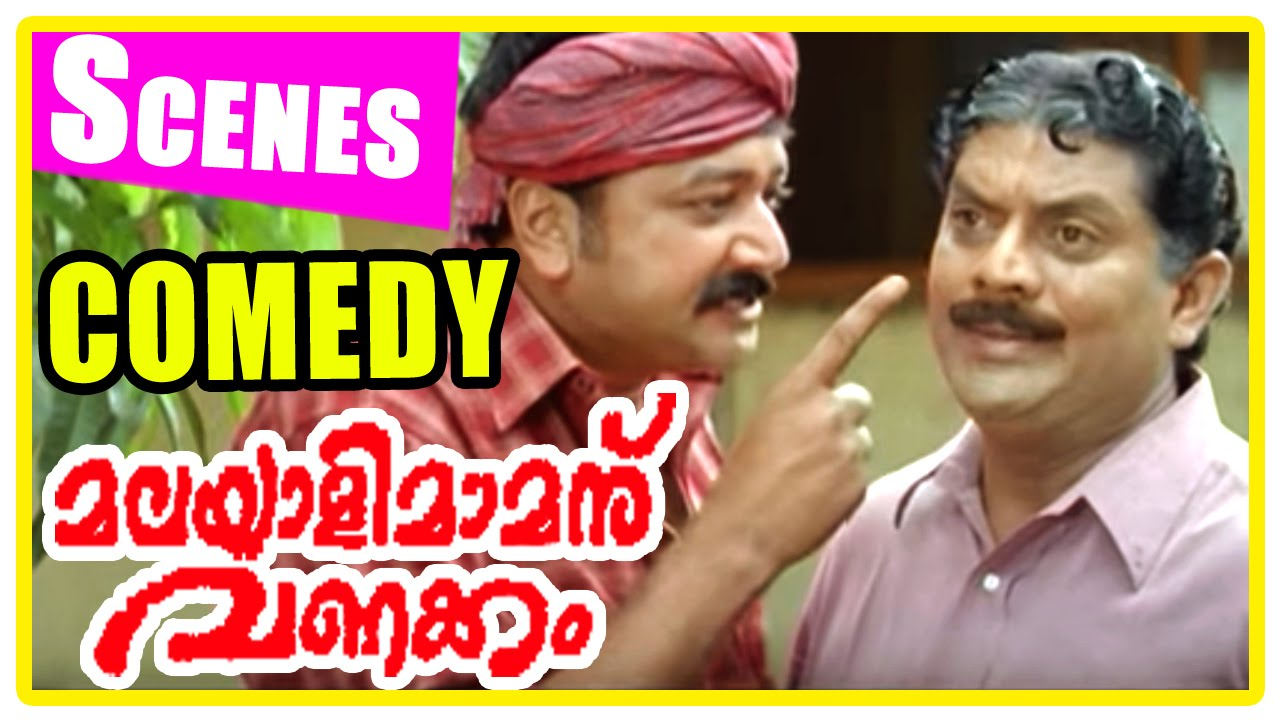 malayali mamanu vanakkam movie comedy scenes jayaram