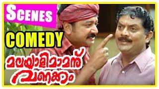 Malayali Mamanu Vanakkam Movie | Comedy Scenes | Jayaram | Prabhu | Roja | Jagathy | Kalabhavan Mani