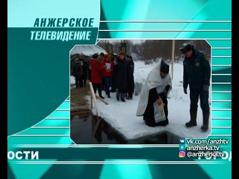 Городские новости Анжеро-Судженска от 20.01.20