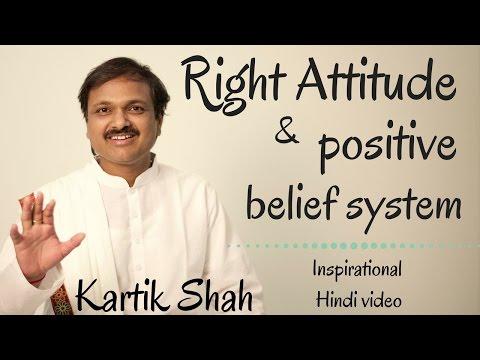 अपने जीवन को आप कैसे देखते है?  Right Attitude ।  Positive Belief System; Kartik Shah