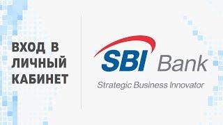 Вхід в особистий кабінет Ес Бі Ай Банку (sbibankllc.ru) онлайн на офіційному сайті компанії