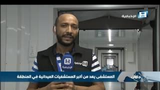 مراسل الإخبارية في جازان: افتتاح المستشفى الميداني المساند بـ الحد الجنوبي خلال الأسابيع القادمة