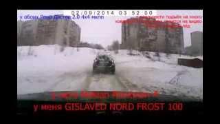 Рено Дастер Gislaved Nord Frost 100 против Nokian Nordman 4