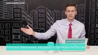 Навальный 20:18: Наша компания ЛУЧШАЯ, а все остальные сидят на месте!!!