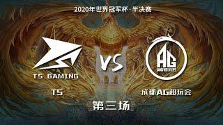 【2020年KPL世冠赛】二分之一半决赛 BO7 TS vs 成都AG超玩会 第3局