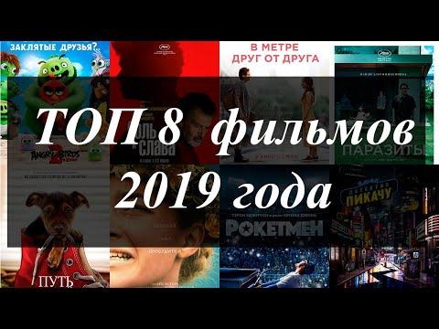 Лучшие фильмы 2019 #3