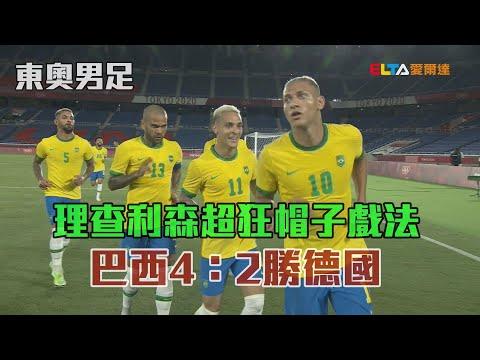 理查利森超狂帽子戲法 巴西4:2勝德國/愛爾達電視20210722