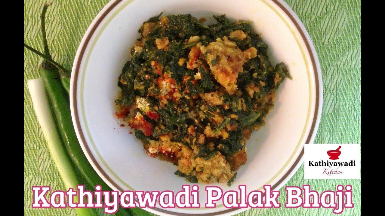how to make besan sabji