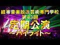第43回 定期公演〜ハイライト〜20180617 の動画、YouTube動画。