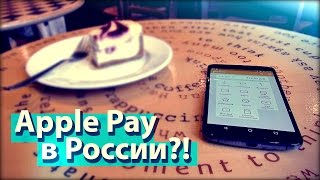 Наш ответ Apple Pay: Тест Visa QIWI Wallet(Понеслась в паблик-чате: http://Viber.com/Droider Еще видео и обзоры на: http://Droider.ru http://Facebook.com/Droider http://VK.com/Droider_ru ..., 2015-10-06T09:23:18.000Z)