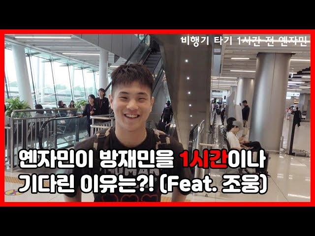 옌자민이 방재민을 1시간이나 기다린 이유는!? (Feat.조웅) ㅣPull up 뮤비 비하인드 #1ㅣ