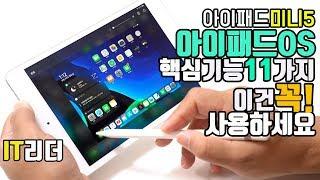 더 좋아짐! 아이패드 미니5 아이패드OS 핵심 기능 11가지, 이건 꼭 사용하세요! - iPad OS, iPad mini5