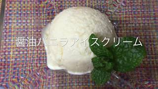 I put soy sauce in vanilla ice cream ~ surprised! It is almost like...