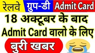 RRB Group D Admit Card 2018 18 Oct Not Available Now New Date Notice