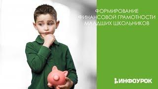 Формирование финансовой грамотности младших школьников на уроках математики| Видеолекции | Инфоурок