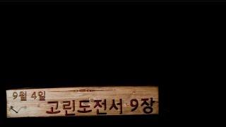 맥체인성경읽기(9월4일)(…