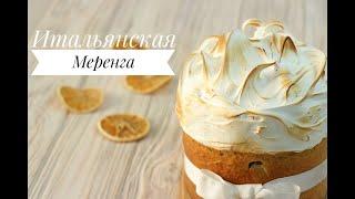 Готовим итальянскую  меренгу на Kenwood  Cooking Chef /  Автоматические рецепты