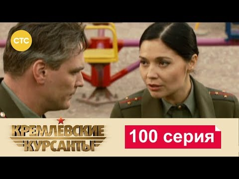 Кремлевские Курсанты 100