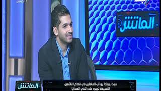 الماتش - حوار مع الكابتن سيد عبد الرازق بازوكا مع هاني حتحوت في الماتش