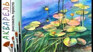 «Листья на воде. Кувшинка» как нарисовать пейзаж 🎨АКВАРЕЛЬ! Мастер-класс ДЕМО
