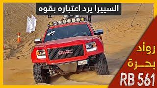 السييرا يرد اعتباره بقوه  RB 561 - GMC Sierra returned the mind thumbnail