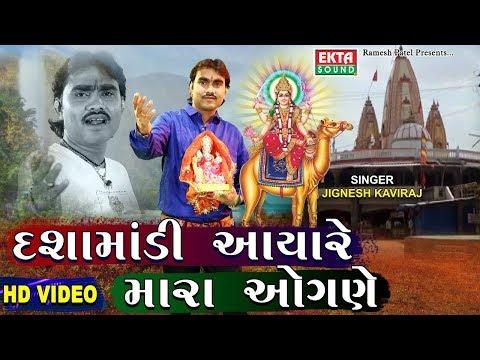 Jignesh Kaviraj - Dashamaadi Aaya Mara Aogne   Full Video   Dashama Song   Gujarati Dj Mix Song 2017