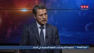 ماوراء سيطرة السعودية على منفذ شحن الحدودي في المهرة ؟! | حديث المساء