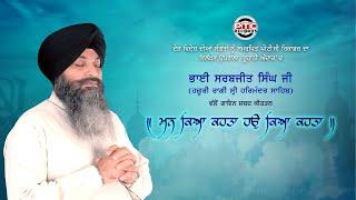 Mann Kya Kehta by Bhai Sarabjit Singh (Hazoori Ragi Sri Harmandir Sahib)| Simran Studio| PTC Records