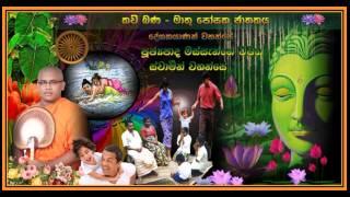 Kavi Bana Mathuposhaka Jathakaya මාතුපෝෂක ජාතකය 0712738311