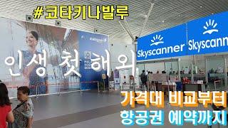 [첫 해외여행] 스카이스캐너로 비행기표 저렴하게 예약하…