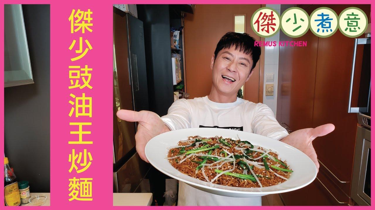 《傑少煮意》第三十八集 - 傑少豉油王炒麵
