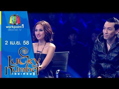 Lucky Number_2 เม.ย 58 Full HD
