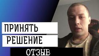 Отзыв о консультации психолога Максима Бодикова