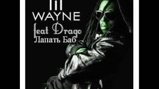 Drago - Лапать Баб (lapad bab) new!!!