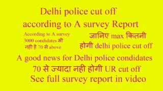 Delhi police cut off 2017// according to a survey report || delhi police cut off 2017