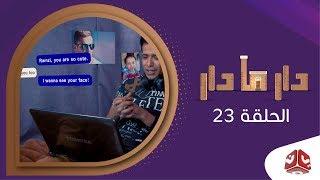 دار مادار الحلقة | 23 - حب ايش | محمد قحطان خالد الجبري اماني الذماري رغد المالكي مبروك متاش