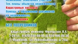 Кадастровые услуги(Кадастровые работы по Ивановской области., 2015-06-24T07:08:46.000Z)