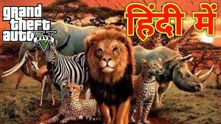 Ultra High Graphics GTA5   Desi Animals King Roop Kiskkabhi kaluwa   1080p 60fps 2019
