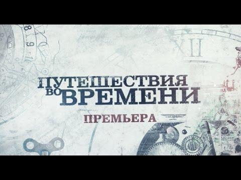 """Путешествия во времени -  c 7 ноября на """"Интере"""""""