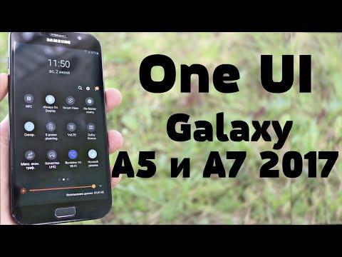 Установил One UI на Galaxy A5/A7 2017 🔥 ОГОНЬ ПРОШИВКА