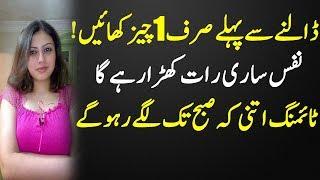 The best domestic prescription of yogurt and banana for health in Urdu