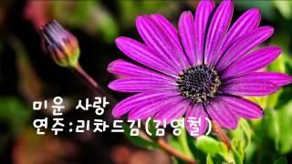 미운 사랑 / Tenor Saxo.  리차드김(김영철)