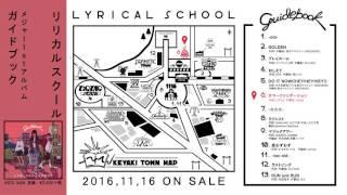 lyrical schoolが11/16にメジャー1stフルアルバム 「guidebook」をリリ...