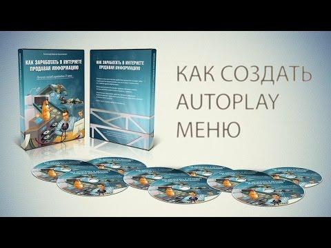 Урок №7 - Создание AutoPlay меню