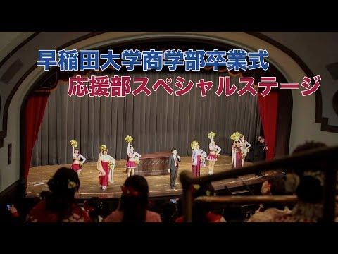 卒業式で歌う感動的な『早稲田の栄光』早稲田大学商学部卒業式  応援部商学部卒業式スペシャルステージ 紺碧の空 校歌もあり