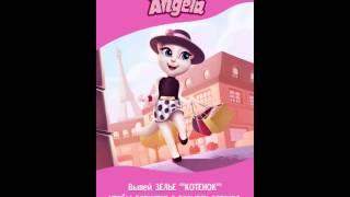 Взлом игры: Моя говорящая Анджела