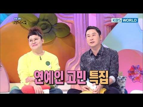 Chuseok Special - Celebrities' concerns [Hello Counselor / SUB : ENG,THAI / 2017.10.09]