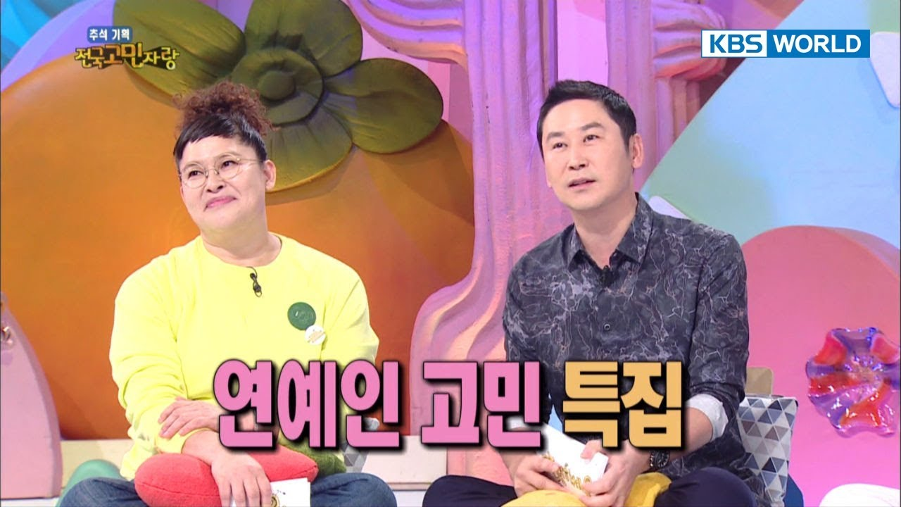 Chuseok Special Celebrities Concerns Hello Counselor Sub Eng Tha 2017 10 09 Youtube